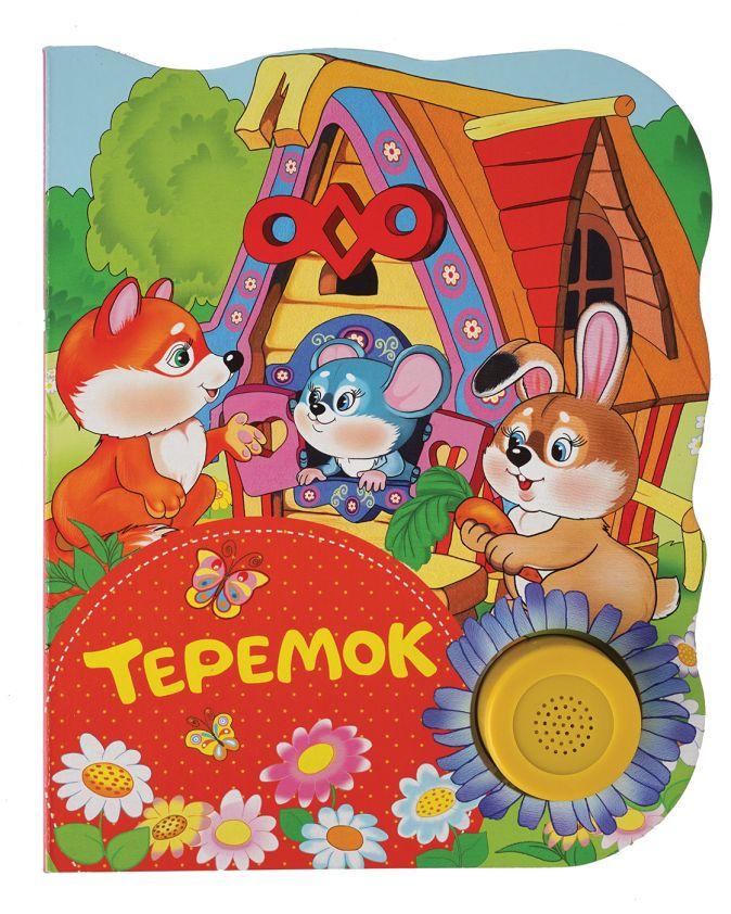 Афанасьев А. Н. - Теремок (ПоющиеКн) обложка книги