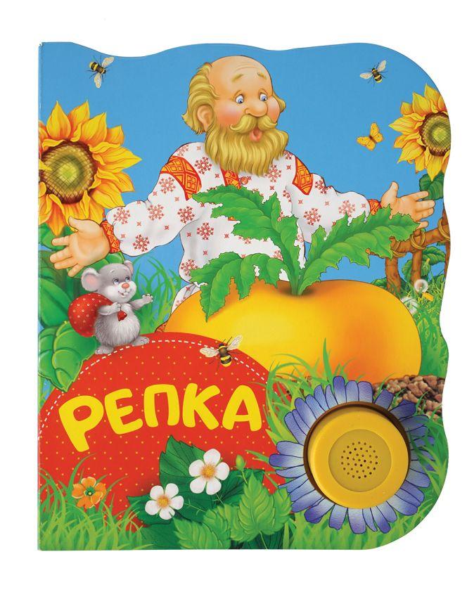 Афанасьев А. Н. - Репка (ПоющиеКн) обложка книги