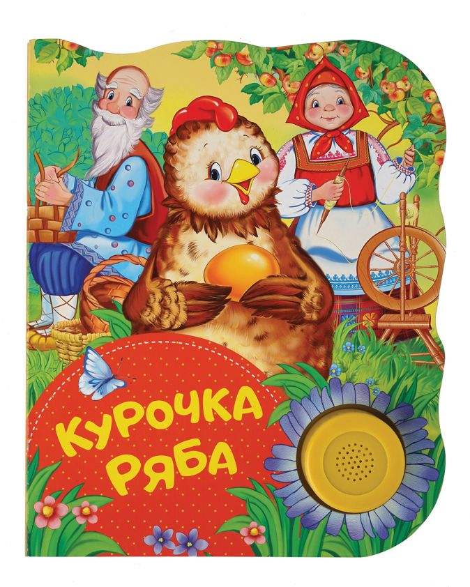 Афанасьев А. Н. - Курочка Ряба (ПоющиеКн) обложка книги