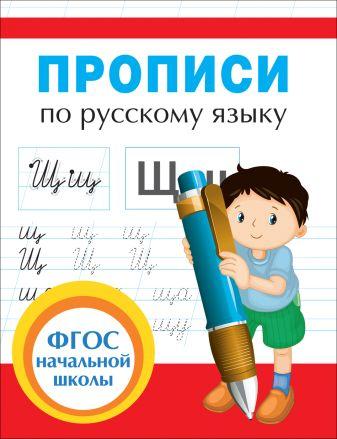 Иванец Л.И. - Прописи по русскому языку обложка книги