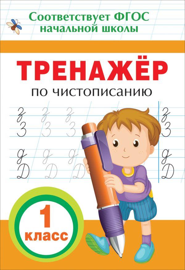 Собчук Елена Сергеевна Тренажер по чистописанию. 1 кл.