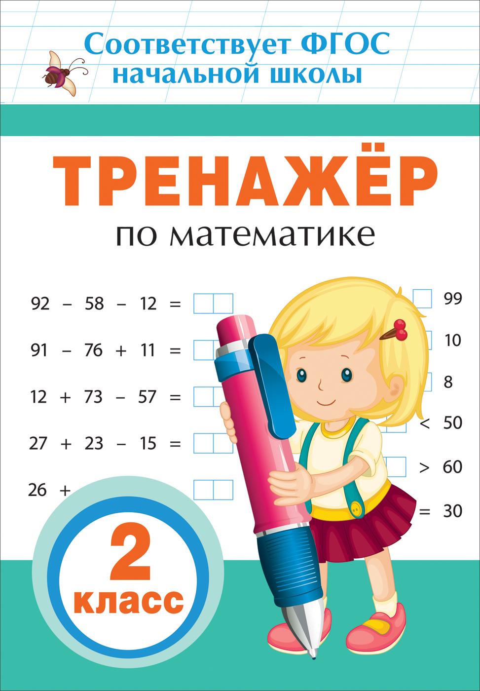 Тренажер по математике. 2 кл. ( Столяренко А. В.  )