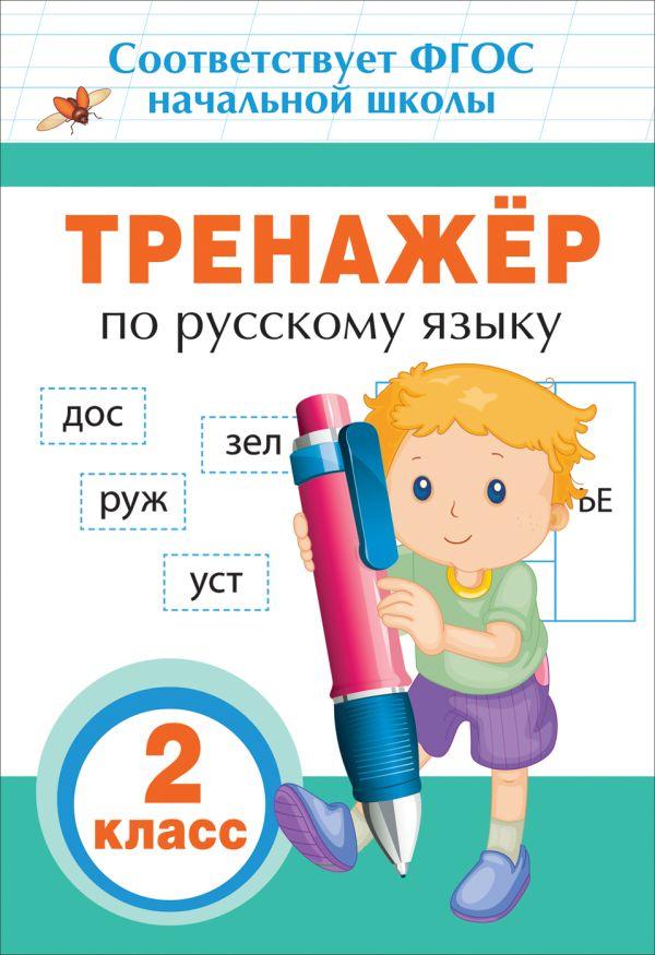 Тренажер по русскому языку. 2 кл. Таровитая И.А.