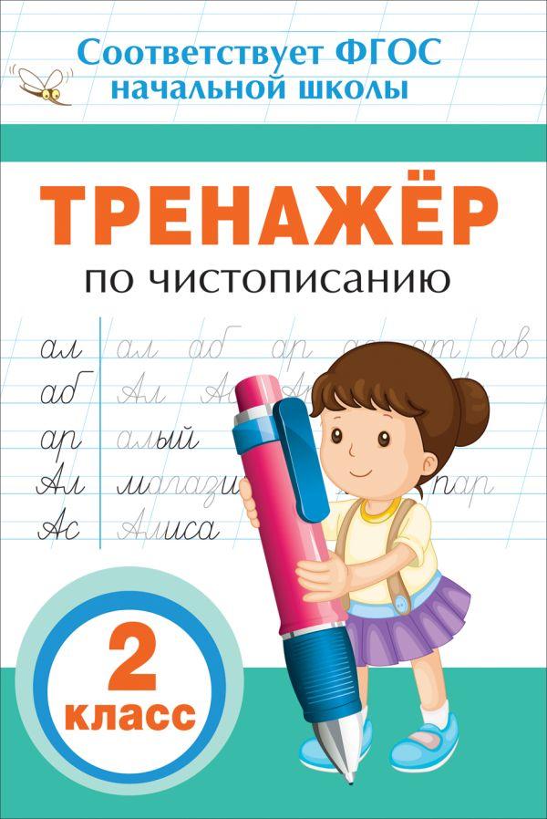 Собчук Елена Сергеевна Тренажер по чистописанию. 2 кл.