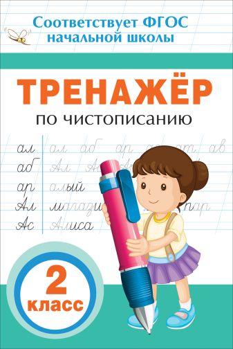 Собчук Е.С. - Тренажер по чистописанию. 2 кл. обложка книги