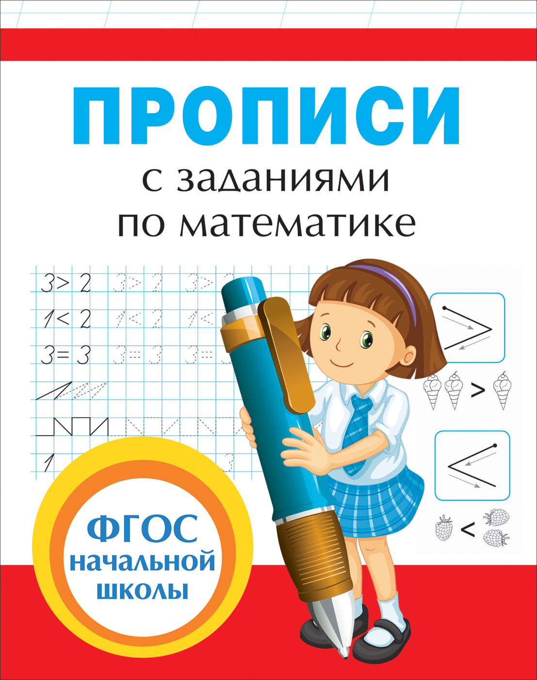Прописи с заданиями по математике ( Смирнова Е. В.  )