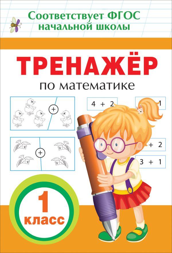 Топоркова И.В. Тренажер по математике. 1 кл.