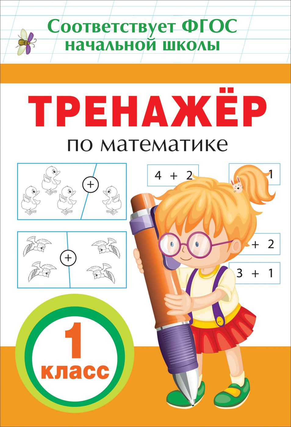 Тренажер по математике. 1 кл. ( Топоркова И.В.  )