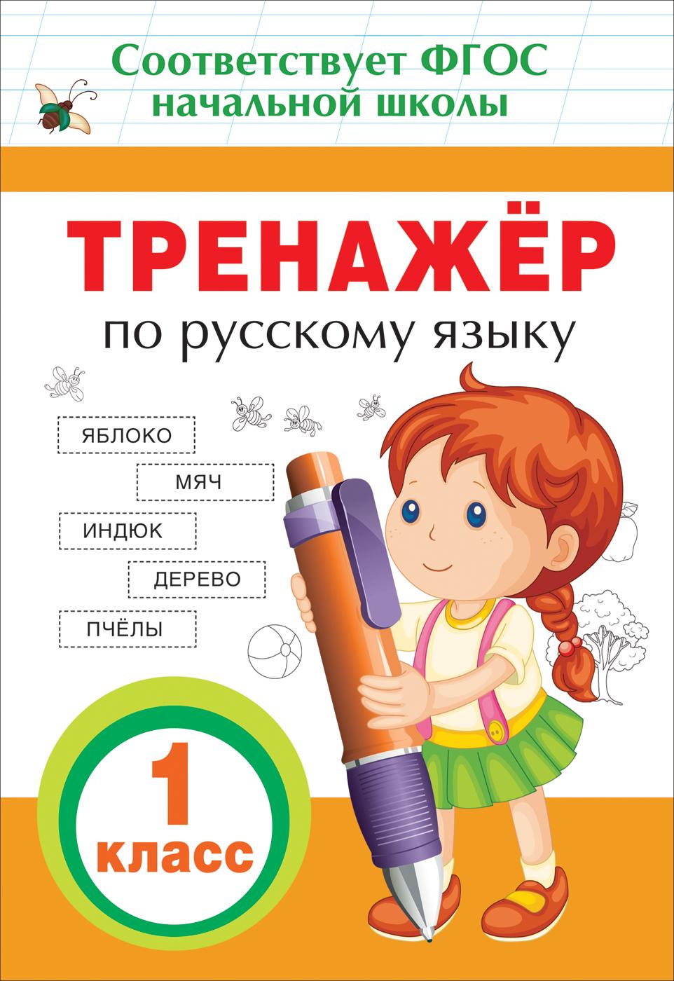 Тренажер по русскому языку. 1 кл. ( Таровитая И.А.  )