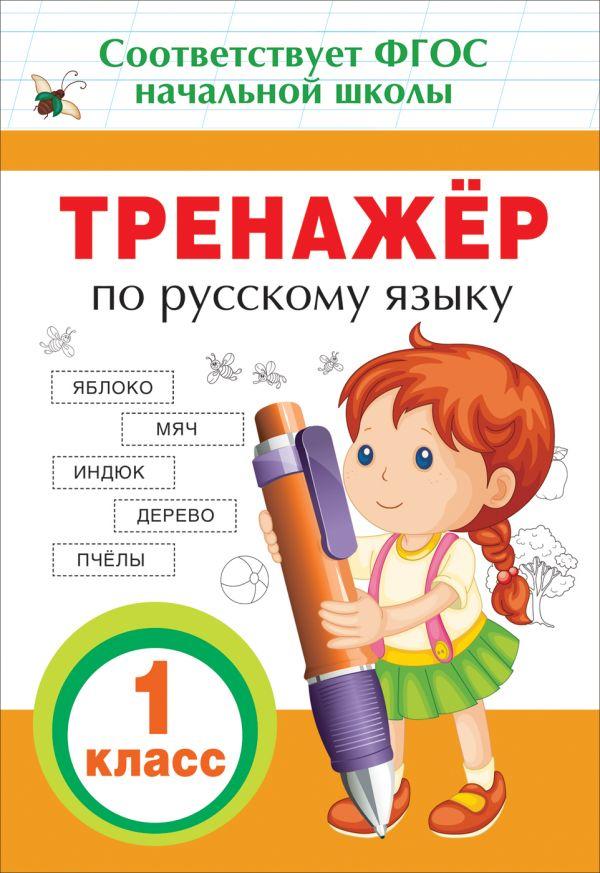 Таровитая И.А. Тренажер по русскому языку. 1 кл.