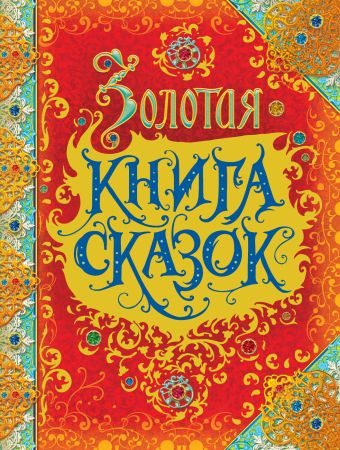 Золотая книга сказок (премиум) Андерсен Х.-К., Гримм В. и Я., Перро Ш.