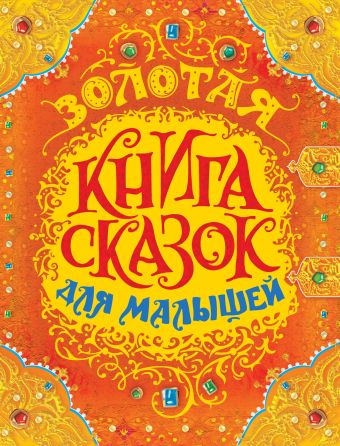 Золотая книга сказок для малышей (премиум) Андерсен Х-К., Гримм В. и Я., Перро Ш. и др.