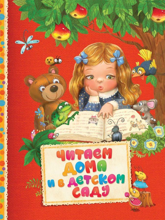 Катаев В. П., Козлов С. Г., Цыферов Г. М. и др. - Читаем дома и в детском саду (Читаем малышам) обложка книги