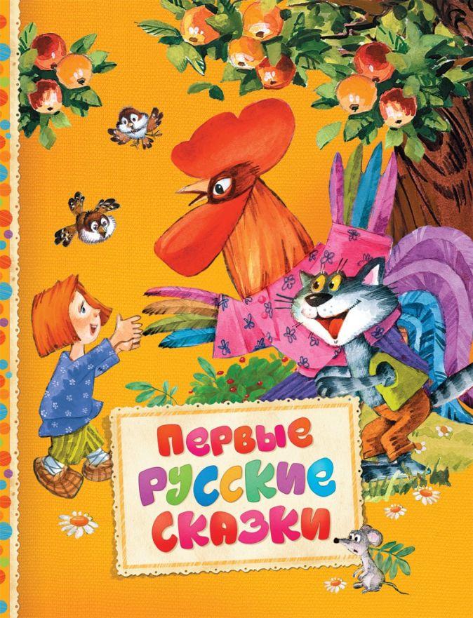 Первые русские сказки (Читаем малышам) Афанасьев А. Н.