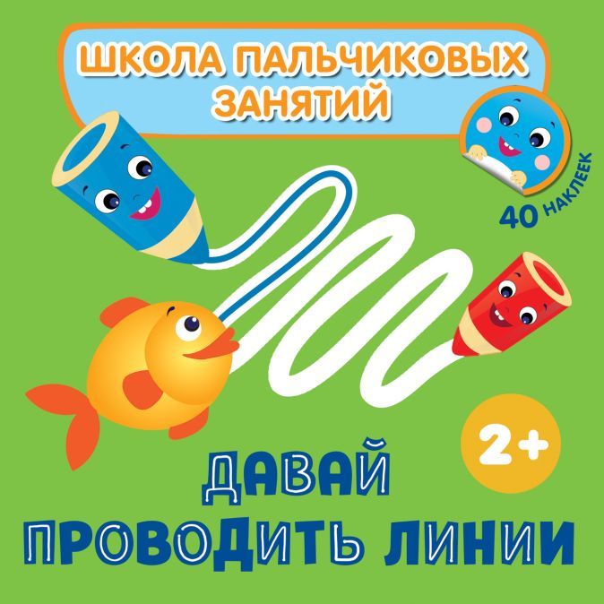 Котятова Н. И. - Давай проводить линии! (с наклейками) обложка книги