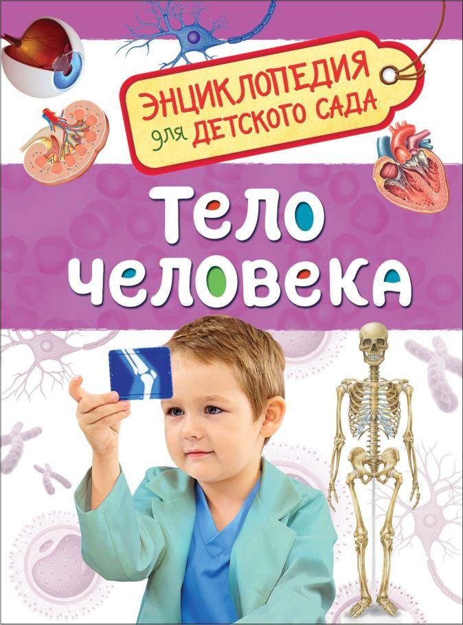 Тело человека (Энциклопедия для детского сада) Клюшник Л. В.