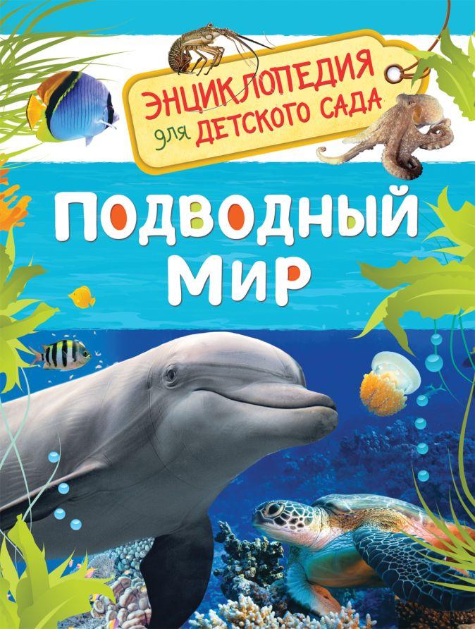 Клюшник Л. В. - Подводный мир (Энциклопедия для детского сада) обложка книги