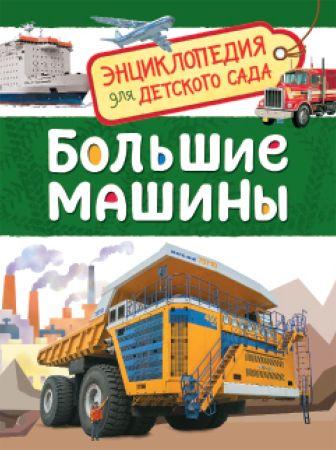 Клюшник Л. В. - Большие машины (Энциклопедия для детского сада) обложка книги