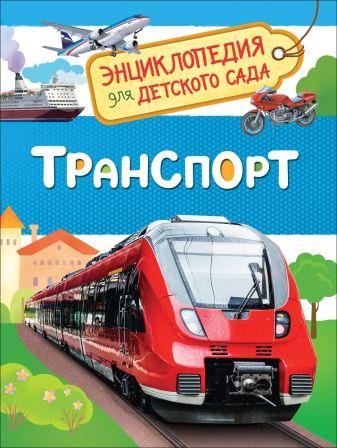 Клюшник Л. В. - Транспорт (Энциклопедия для детского сада) обложка книги