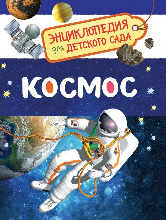 Чернецов-Рождественский С.Г. - Космос (Энциклопедия для детского сада) обложка книги