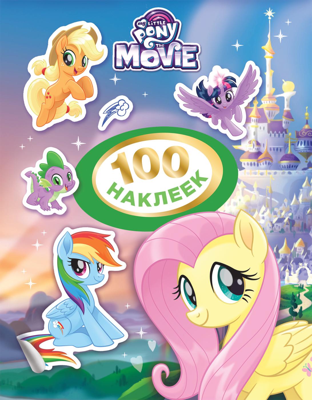 Мой маленький пони. 100 наклеек (зеленая) росмэн мой маленький пони 100 наклеек зеленая