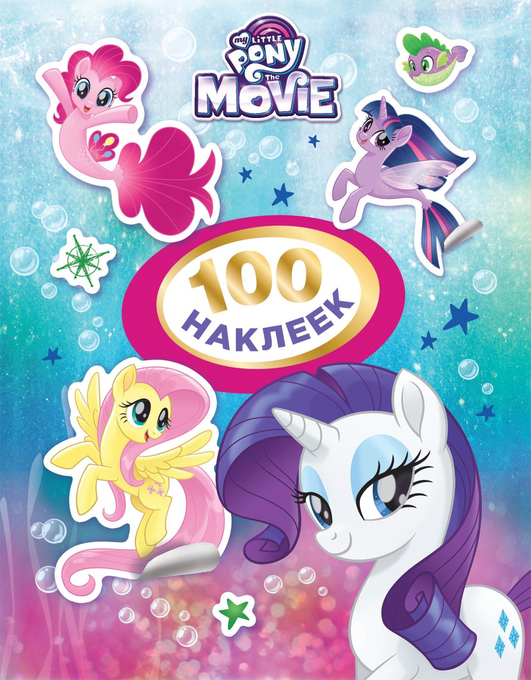 Мой маленький пони. 100 наклеек (розовая) росмэн мой маленький пони 100 наклеек розовая