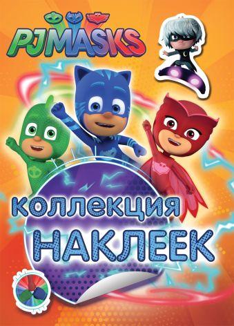 Герои в масках. Коллекция наклеек Котятова Н. И.