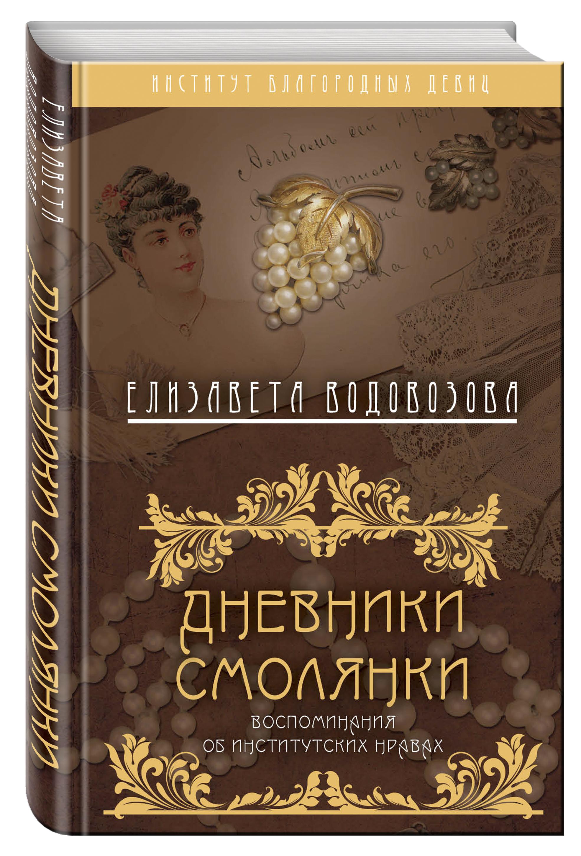 Елизавета Водовозова Дневники смолянки. Воспоминания об институтских нравах елизавета водовозова чему научило меня озеро летом