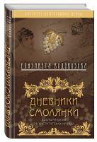 Елизавета Водовозова - Дневники смолянки. Воспоминания об институтских нравах' обложка книги