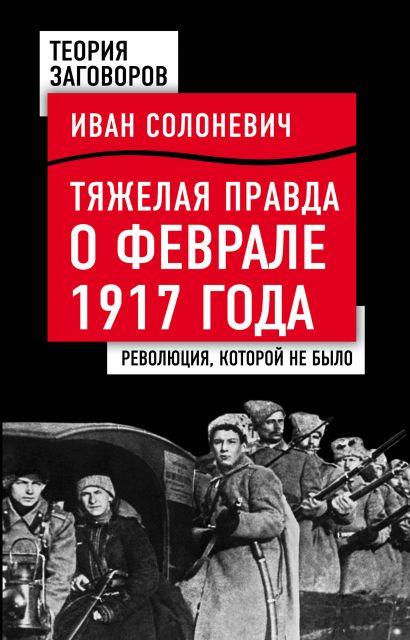 Тяжелая правда о феврале 1917 года. Революция, которой не было - фото 1