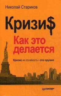 Стариков Н В Кризис: Как это делается (покет) попов александр иванович финансовый кризис 2009 как выжить