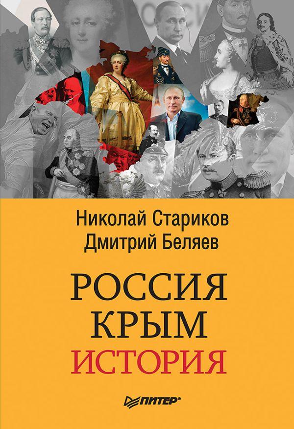 Стариков Н В Россия. Крым. История