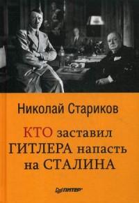 Стариков Н В Кто заставил Гитлера напасть на Сталина стариков н в кто заставил гитлера напасть на сталина isbn 978 5 496 00332 2