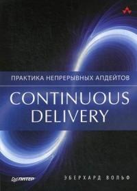 Вольф Э - Continuous delivery. Практика непрерывных апдейтов обложка книги