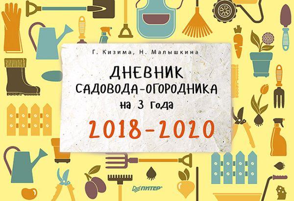 Кизима Г А Дневник садовода-огородника на 3 года. 2018–2020