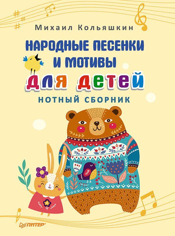 Кольяшкин М А Народные песенки и мотивы для детей. Нотный сборник