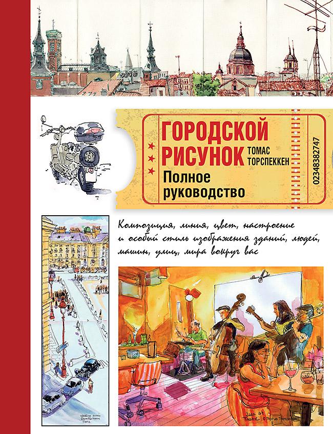 Торспеккен Т - Городской рисунок. Полное руководство обложка книги