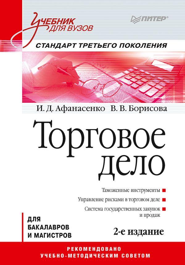 Афанасенко И Д Торговое дело: Учебник для вузов. 2-е изд. Стандарт третьего поколения стилус apple pencil 2 го поколения