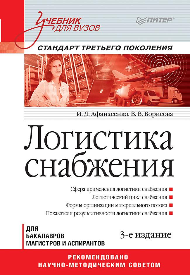 Логистика снабжения: Учебник для вузов. 3-е изд. Стандарт третьего поколения Афанасенко И Д
