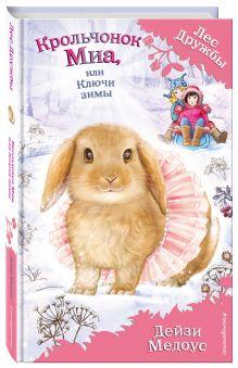 Крольчонок Миа, или Ключи зимы