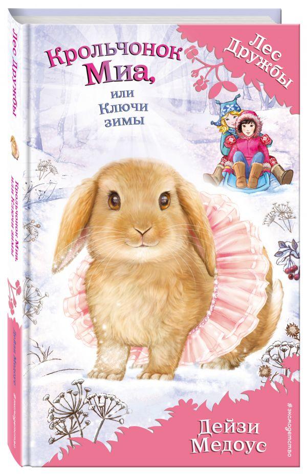 Крольчонок Миа, или Ключи зимы Медоус Д.