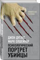 Дуглас Дж., Нокс М. - Я – серийный убийца. Откровения великих маньяков' обложка книги