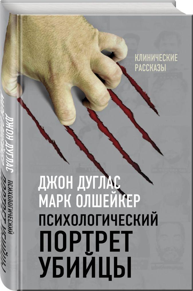 Дуглас Дж., Нокс М. - Я – серийный убийца. Откровения великих маньяков обложка книги