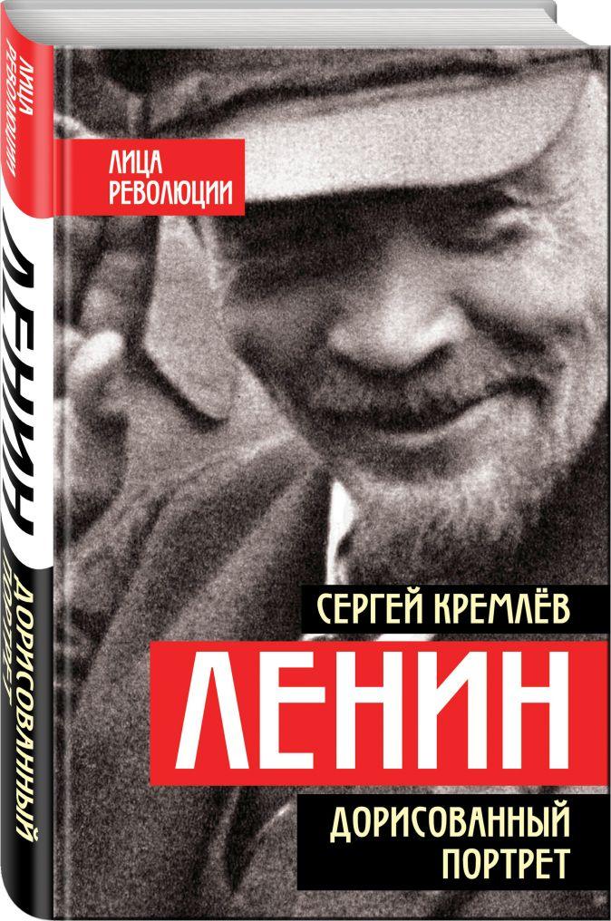 Сергей Кремлёв - Ленин. Дорисованный портрет обложка книги