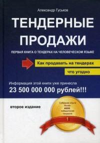 Гуськов А.Г. - Тендеры. Первая книга о тендерах на человеческом языке. 2-е изд обложка книги