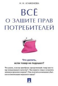 Агафонова Н.Н. - Все о защите прав потребителей обложка книги