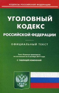 УК РФ (по сост.на 02.10.2017)