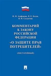 Агафонова Н.Н., Белов В.Е., Солдатова В.И. - Комментарий к Закону РФ