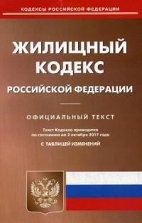 Жилищный кодекс РФ (по сост. на 02.10.17)