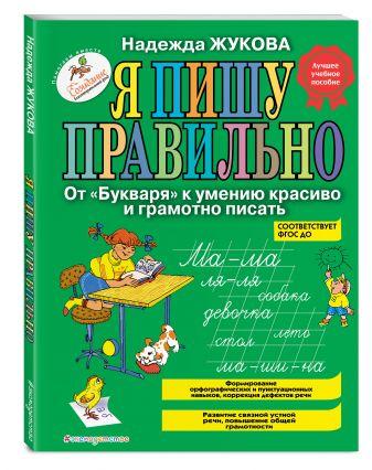 """Надежда Жукова - Я пишу правильно. От """"Букваря"""" к умению красиво и грамотно писать обложка книги"""